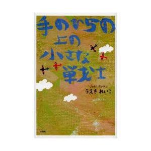 本 ISBN:9784286135007 うえきれいこ/著 出版社:文芸社 出版年月:2013年05...
