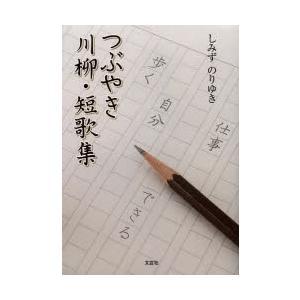 つぶやき川柳・短歌集 ggking
