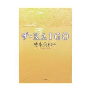 本 ISBN:9784286156842 徳永美和子/著 出版社:文芸社 出版年月:2014年12月...