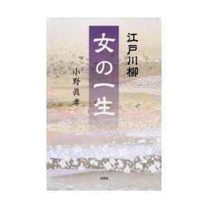 女の一生 江戸川柳|ggking