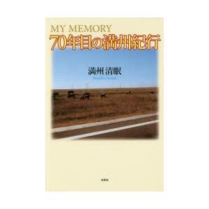 MY MEMORY 70年目の満州紀行|ggking