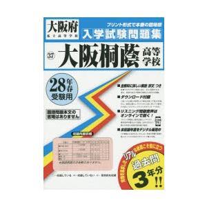 大阪桐蔭高等学校 28年春受験用...