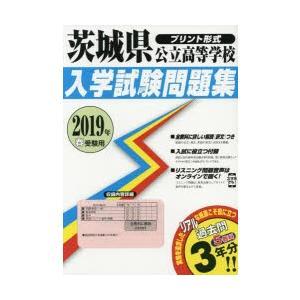 '19 茨城県公立高等学校入学試験問題集|ggking