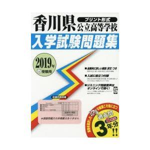 '19 香川県公立高等学校入学試験問題集|ggking