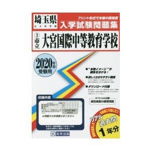 本 ISBN:9784290112360 出版社:教英出版 出版年月:2019年05月 小学学参 ≫...