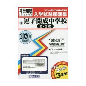 本 ISBN:9784290112797 出版社:教英出版 出版年月:2019年05月 小学学参 ≫...