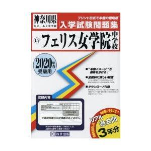 本 ISBN:9784290112834 出版社:教英出版 出版年月:2019年04月 小学学参 ≫...