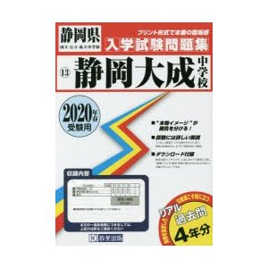 '20 静岡大成中学校|ggking