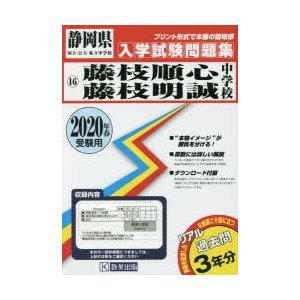 '20 藤枝順心・藤枝明誠中学校|ggking