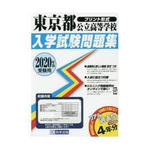 '20 東京都公立高等学校入学試験問題集|ggking