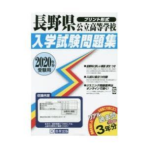 '20 長野県公立高等学校入学試験問題集|ggking