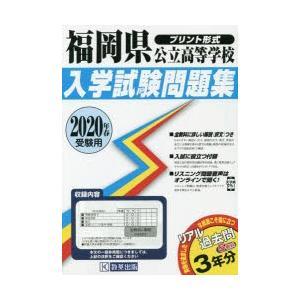 '20 福岡県公立高等学校入学試験問題集|ggking