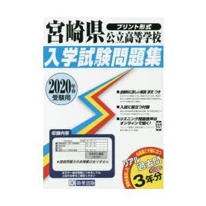 '20 宮崎県公立高等学校入学試験問題集|ggking