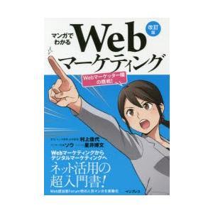 本 ISBN:9784295000761 村上佳代/本文・マンガ原案・全体監修 ソウ/マンガ作画 星...