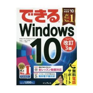 本 ISBN:9784295002475 法林岳之/著 一ケ谷兼乃/著 清水理史/著 できるシリーズ...