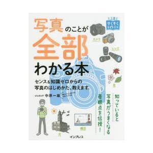 本 ISBN:9784295003342 中原一雄/著 出版社:インプレス 出版年月:2018年03...
