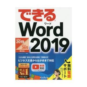 本 ISBN:9784295005544 田中亘/著 できるシリーズ編集部/著 出版社:インプレス ...