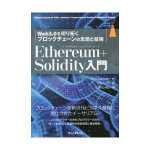 Ethereum+Solidity入門 Web3.0を切り拓くブロックチェーンの思想と技術