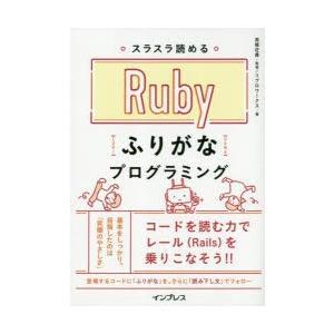 本 ISBN:9784295005902 高橋征義/監修 リブロワークス/著 出版社:インプレス 出...