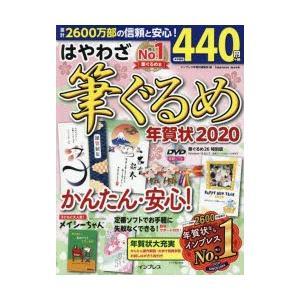 本[ムック] ISBN:9784295007234 インプレス年賀状編集部/編 出版社:インプレス ...
