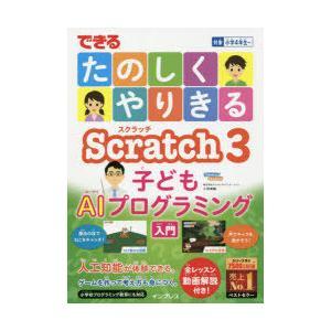 できるたのしくやりきるScratch 3子どもAIプログラミング入門|ggking