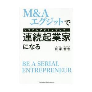 本 ISBN:9784295402886 和家智也/〔著〕 出版社:クロスメディア・パブリッシング ...