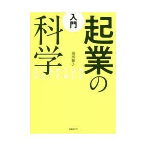 本 ISBN:9784296100941 田所雅之/著 出版社:日経BP社 出版年月:2019年03...