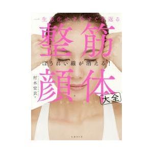 本 ISBN:9784296101375 村木宏衣/著 出版社:日経BP社 出版年月:2018年11...