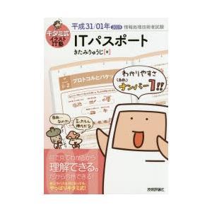 キタミ式イラストIT塾ITパスポート 平成31/01年