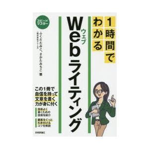 本 ISBN:9784297102531 ふくだたみこ/著 さかたみちこ/著 出版社:技術評論社 出...