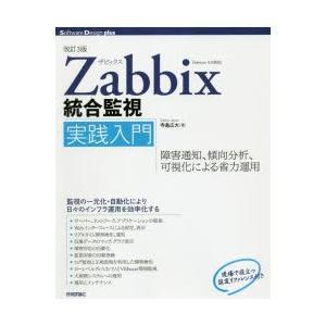 Zabbix統合監視実践入門 障害通知、傾向分析、可視化による省力運用
