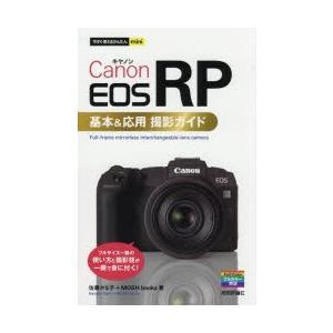 Canon EOS RP基本&応用撮影ガイド