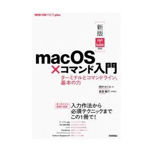 macOS×コマンド入門 ターミナルとコマンドライン、基本の力 ggking