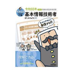 キタミ式イラストIT塾基本情報技術者 令和03年|ggking