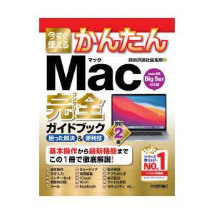 今すぐ使えるかんたんMac完全(コンプリート)ガイドブック 困った解決&便利技 ggking