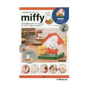 miffy おうち型キッチンツールBOO ggking