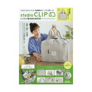 studioCLIP レジカゴ型BAG ggking