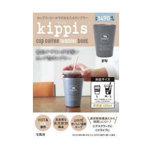 キッピス cup coffee gray ggking