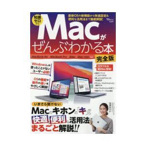 Macがぜんぶわかる本 知識ゼロから Windowsしか使ったことがないユーザー必読!OSの機能や操作の違いをやさしく解説 ggking
