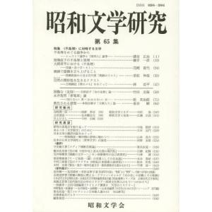 昭和文学研究 第65集|ggking