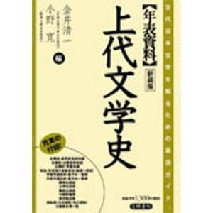 年表資料上代文学史 古代日本文学を知るための最適ガイド 新装版|ggking