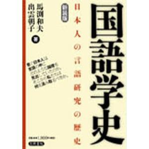 国語学史 日本人の言語研究の歴史 新装版|ggking