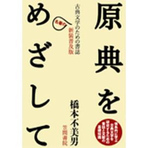 原典をめざして 古典文学のための書誌 新装普及版|ggking