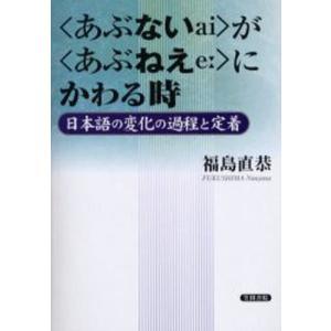 〈あぶない〉が〈あぶねえ〉にかわる時 日本語の変化の過程と定着|ggking