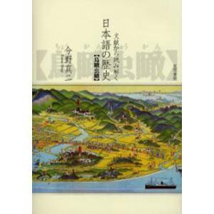 文献から読み解く日本語の歴史 鳥瞰虫瞰|ggking
