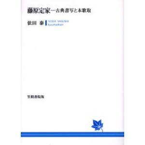 藤原定家 古典書写と本歌取|ggking