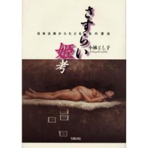 さすらい姫考 日本古典からたどる女の漂泊|ggking