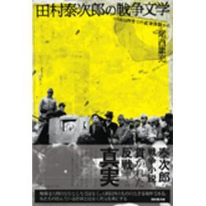 田村泰次郎の戦争文学 中国山西省での従軍体験から ggking