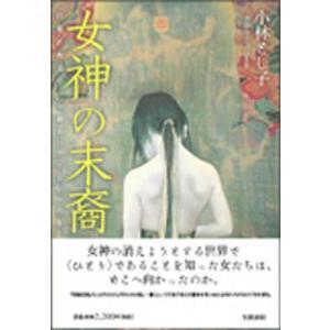 女神の末裔 日本古典文学から辿る〈さすらい〉の生|ggking