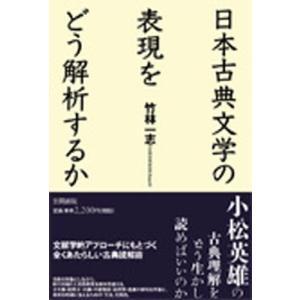 日本古典文学の表現をどう解析するか|ggking